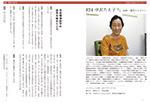 24futoko50nakazawa.jpg