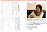 32futoko50yamaguchi.jpg