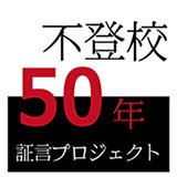 50ロゴ02.jpg